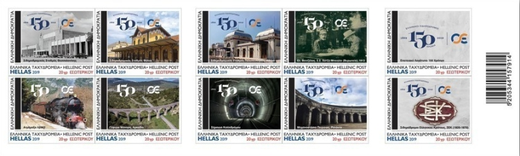 [The 150th Anniversary of  Greek Railways - Personalized Stamps, type ]