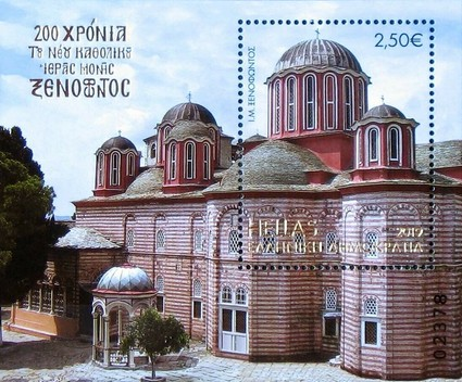 [The 250th Anniversary of the New Church of Xenphontos Monastery, type ]