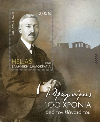 [The 100th Anniversary of the Death of Ion Dragoumis, 1878-1920, type ]