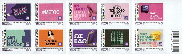 [Me Too Greece - Personalized Stamps, type ]