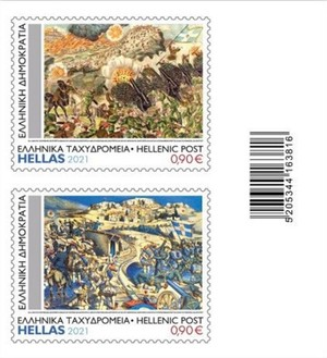 [Battle of Kilkis - Personalized Stamps, type ]