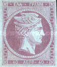 [Hermes Head - Final Athens Print - No. 12-16: 7 mm Control Number on Back, type A14]