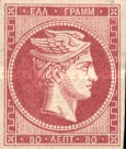 [Hermes Head - Final Athens Print - No. 12-16: 7 mm Control Number on Back, type A15]