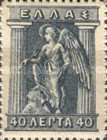 [Mythological Figures - As Previous Edition - Lithographic Issue, type AB9]