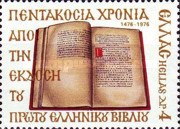 [The 500th Anniversary of the First Greek Printing, type ADW]