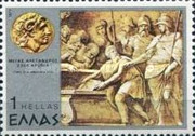 [The 2300th Anniversary of the Death of Alexander the Great, type AEM]