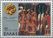 [The 2300th Anniversary of the Death of Alexander the Great, type AEQ]