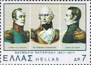 [The 150th Anniversary of the Battle at Navarino, type AFE]