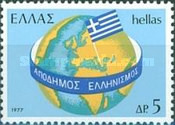 [Greeks Living Abroad, type AFQ]