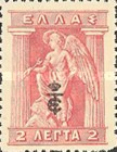 [Mythological Figures - Engraved & Lithographic Issues Overprinted, type AI1]