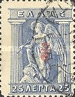 [Mythological Figures - Engraved & Lithographic Issues Overprinted, type AI7]
