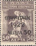[Saloniki Issue Overprinted, type AL12]