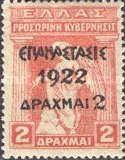 [Saloniki Issue Overprinted, type AL14]