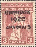 [Saloniki Issue Overprinted, type AL15]
