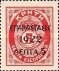 [Postage-due Stamps from Crete - Without ELLAS, type AL34]