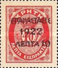 [Postage-due Stamps from Crete - Without ELLAS, type AL36]