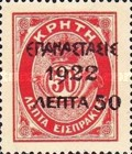 [Postage-due Stamps from Crete - Without ELLAS, type AL37]