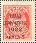 [Postage-due Stamps from Crete Overprinted