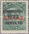 [Stamps from Crete Overprinted - With ELLAS, type AM3]