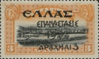 [Stamps from Crete Overprinted - With ELLAS, type AM9]
