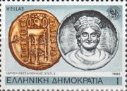 [The 2300th Anniversary of the Foundation of Saloniki, type AQR]