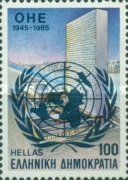 [The 40th Anniversary of the United Nations & International Youth Year, type ARH]
