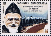 [The 50th Anniversary of the Death of Eleutherios Venizolo, type ASP]
