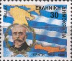 [The 75th Anniversary of the Annexation of Crete, type AUY]