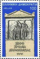 [The 2500th Anniversary of Democracy, type AYL]