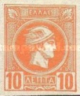 [Small Hermes Head - Coarse Athens Print, type B17]