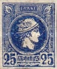 [Small Hermes Head - Coarse Athens Print, type B20]