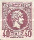 [Small Hermes Head - Coarse Athens Print, type B22]