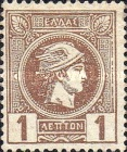 [Small Hermes Head - Coarse Athens Print - Perforated, type B26]