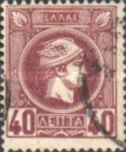 [Small Hermes Head - Coarse Athens Print - Perforated, type B37]