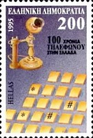 [The 100th Anniversary of the Telephone in Greece, type BCC]