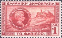 [The 100th Anniversary of General Faviers Defence of Acropolis, type BF]