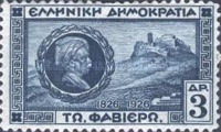 [The 100th Anniversary of General Faviers Defence of Acropolis, type BF1]