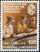 [The 50th Anniversary of the Dodecanese Reunion with Greece, type BFO]