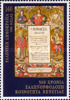[The 500th Anniversary of the Greek Orthodox Commmunity in Venice, type BGN]