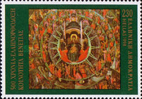 [The 500th Anniversary of the Greek Orthodox Commmunity in Venice, type BGO]