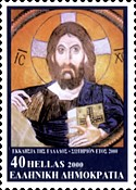 [The 2000th Anniversary of the Birth of Jesus Christ, type BIW]