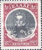 [The 100th Anniversary of the Naval Battle at Navarino, type BL]