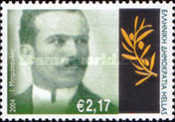 [Olympic Games - Athens, Greece - Greek Gold Medal Winners, type BNV]