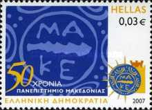 [The 50th Anniversary of the Foundation of the University of Macedonia, type BWN]