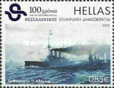 [The 100th Anniversary of the Liberation of Thessaloniki, type CFQ]