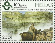 [The 100th Anniversary of the Liberation of Thessaloniki, type CFS]