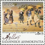 [The 100th Anniversary of the Liberation of Ioannina, type CFX]