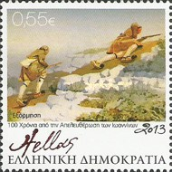 [The 100th Anniversary of the Liberation of Ioannina, type CFY]