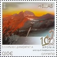[The 100th Anniversary of the First Ascent of Mount Olympus, type CGP]
