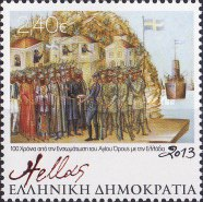 [The 100th Anniversary of the Liberation of Ioannina, type CHC]